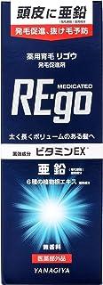 【医薬部外品】薬用育毛 リゴウ 育毛剤 190ml×4個