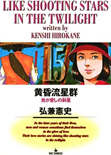 黄昏流星群(15) (ビッグコミックス)