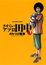表紙: さすらいアフロ田中(1) (ビッグコミックス) | のりつけ雅春