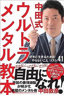 中田式 ウルトラ・メンタル教本 好きに生きるための「やらないこと」リスト41...