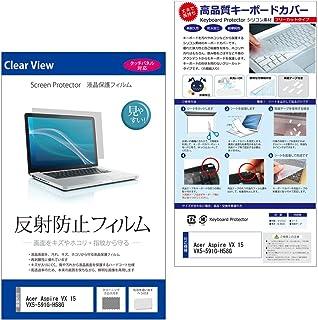 メディアカバーマーケット Acer Aspire VX 15 VX5-591G-H58G [15.6インチ(1920x1080)]機種で使える【シリコンキーボードカバー フリーカットタイプ と 反射防止液晶保護フィルム のセット】