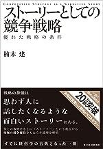 表紙: ストーリーとしての競争戦略 Hitotsubashi Business Review Books   楠木 建