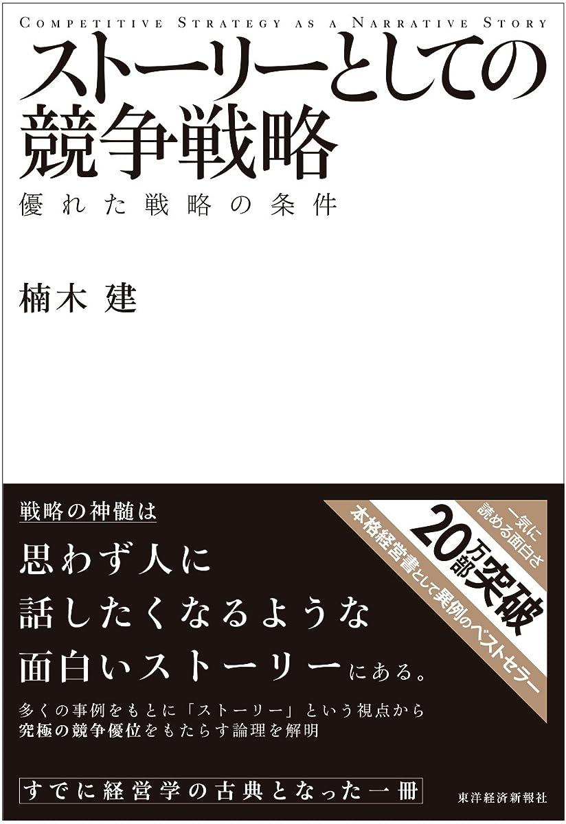 ブームアウトドア観点ストーリーとしての競争戦略 Hitotsubashi Business Review Books