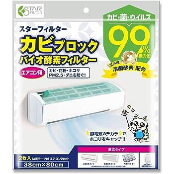 スターフィルター カビブロック バイオ酵素フィルター エアコン用 2枚入 38×80cm 粘着シール付 防カビ 帯電 エアコン2台分 お部屋のウイルス対策にも