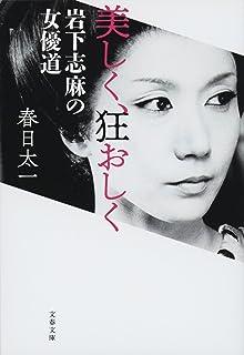 美しく、狂おしく 岩下志麻の女優道 (文春文庫 か 71-4)