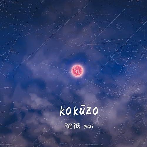 kokuzo