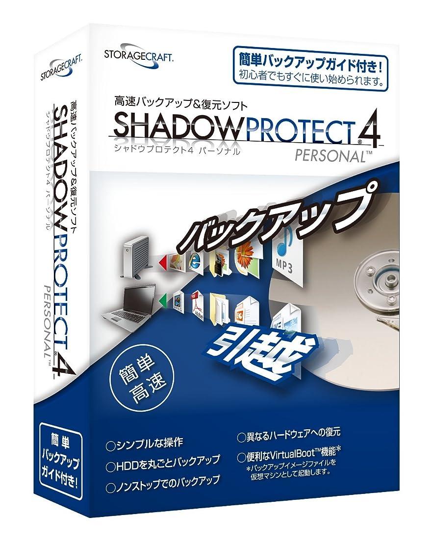 口実旧正月保守可能ラネクシー    ShadowProtect 4 Personal