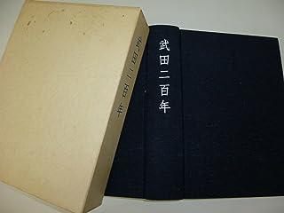 武田二百年史 (1983年)