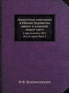 Dvukratnye izyskaniya v YUzhnom Ledovitom okeane i plavanie vokrug sveta v prodolzhenii 1819, 20 i 21 godov. Chast 2 (Russian Edition)