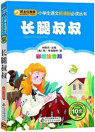 小学生语文新课标必读丛书·小书虫阅读系列:长腿叔叔(彩图注音版)