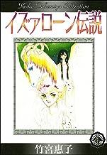 表紙: イズァローン伝説 (4) エゼキエルの幻視 | 竹宮惠子