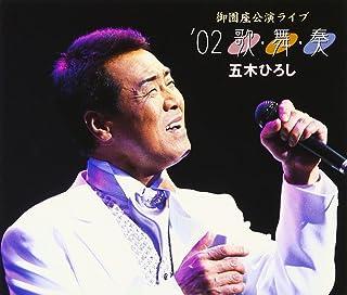 五木ミュージック・オブ・ザ・ワールド 「歌・舞・奏」 名古屋御園座ライブ