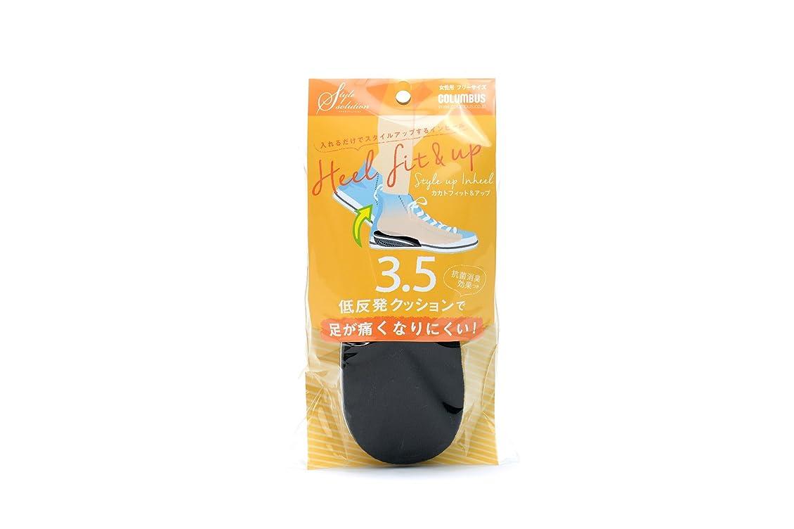 大気咳宣伝コロンブス スタイルソリューション カカトフィット&アップ 3.5cm 1足分(2枚入)
