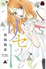 リセット (MIU 恋愛MAX COMICS) Kindle版