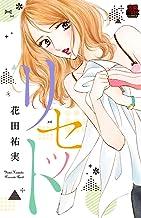 リセット (MIU 恋愛MAX COMICS)