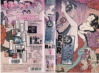 ワンナイR&R Vol.1 [VHS]