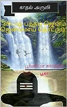 காதல் அருவி: விடாத பந்தம் ஜென்ம ஜென்மமாய் தொடரும் (Tamil Edition)