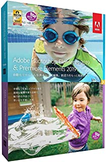 Photoshop Elements & Premiere Elements 2019 日本語版 通常版 Windows/Mac対応