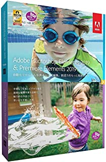【旧製品】PhotoshopElements& PremiereElements2019日本語版通常版 Windows/Mac対応