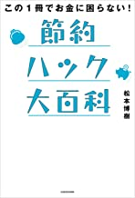 表紙: この1冊でお金に困らない! 節約ハック大百科 | 松本 博樹