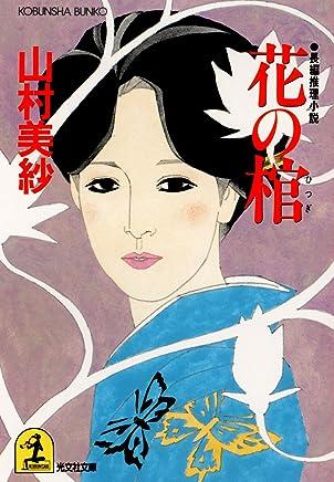 花の棺 名探偵キャサリン (光文社文庫)