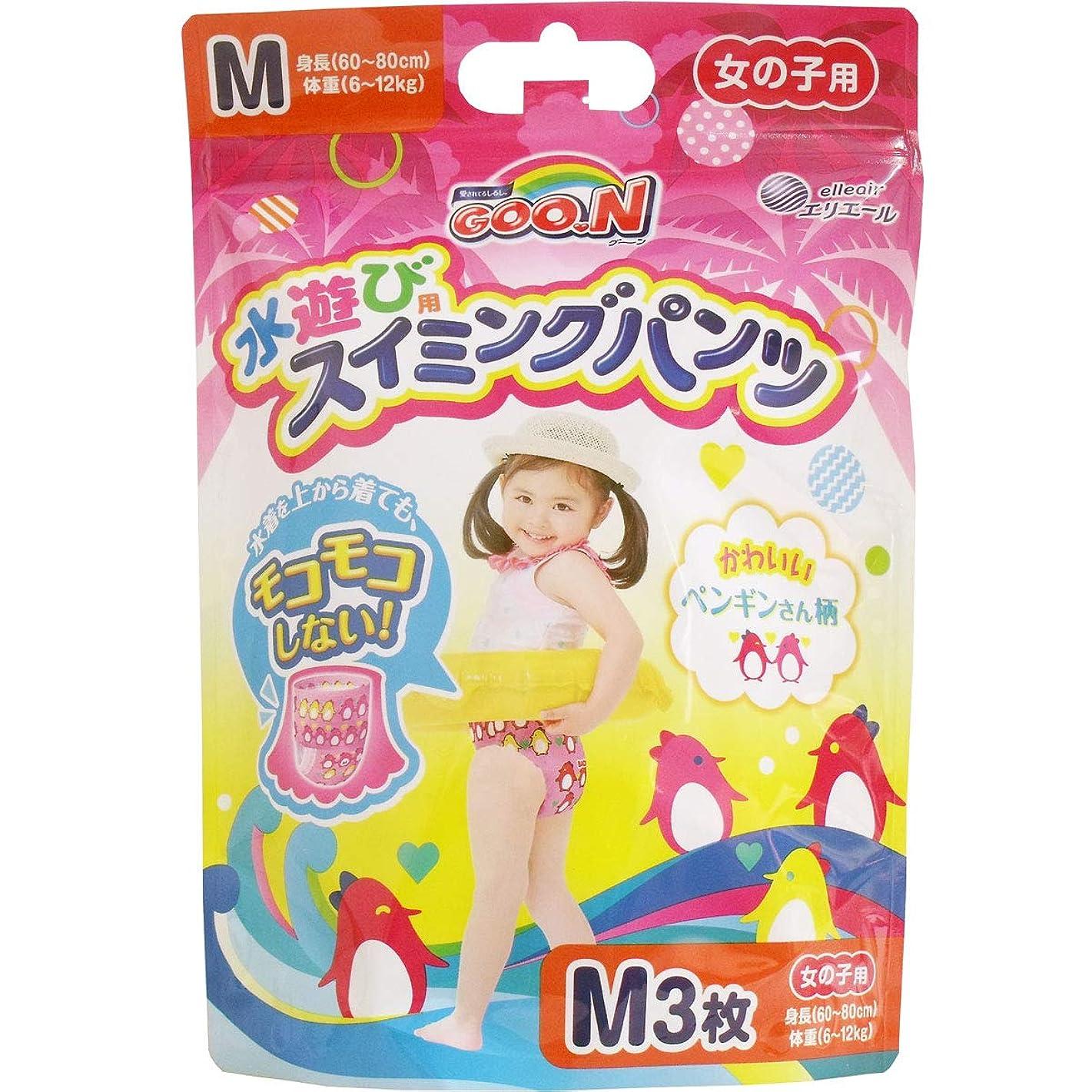超音速言い直すドール大王グーン 水遊び用スイミングパンツ 女の子用 Mサイズ 3枚入