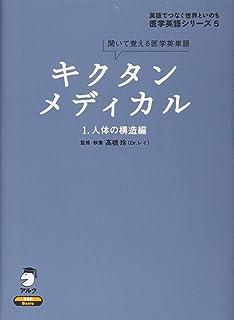 キクタンメディカル〈1〉人体の構造編―聞いて覚える医学英単語 (英語でつなぐ世界といのち医学英語シリーズ)