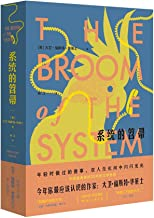 The Broom of The System (Chinese Edition)