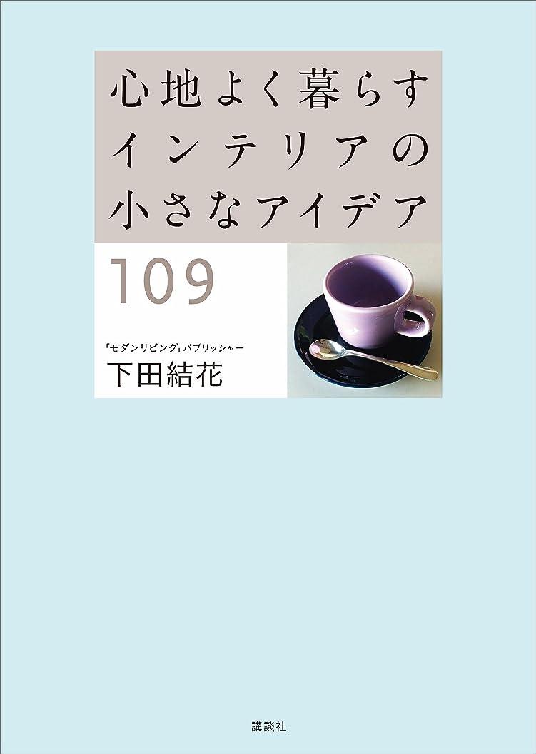 とげシーフード主心地よく暮らす インテリアの小さなアイデア109