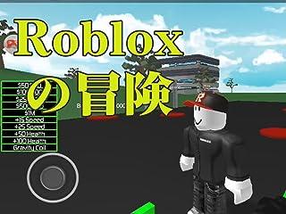 ビデオクリップ: Robloxの冒険