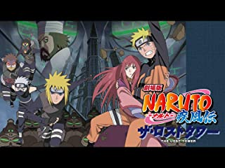劇場版NARUTO-ナルト- 疾風伝 ザ・ロストタワー(dアニメストア)