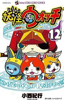 妖怪ウォッチ 12 (てんとう虫コロコロコミックス)