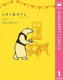 しろくまカフェ today's special 1 (マーガレットコミックスDIGITAL)