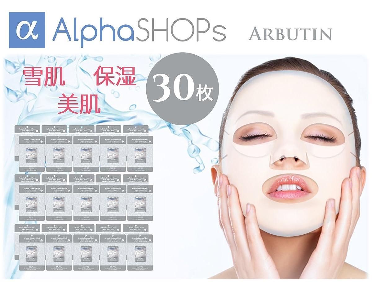 パーセント信じるハプニングフェイスパック フェイスマスクパック アルブチン ランキング 上位 韓国コスメ 30枚セット