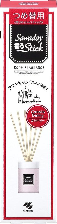 醸造所ダッシュ核小林製薬 サワデー香るスティック 消臭芳香剤 詰め替え用 アロマキャンドルのような香り カシスベリー 50ml