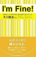 表紙: アイム・ファイン | 大川隆法