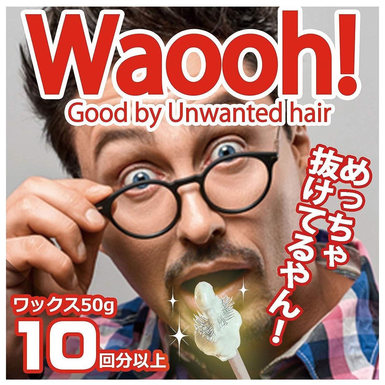 ウェイド掃くダウンタウン[Waooh]鼻毛 脱毛 ノーズワックス 鼻 ブラジリアン ワックス キット 男女兼用 (50g 10回分)
