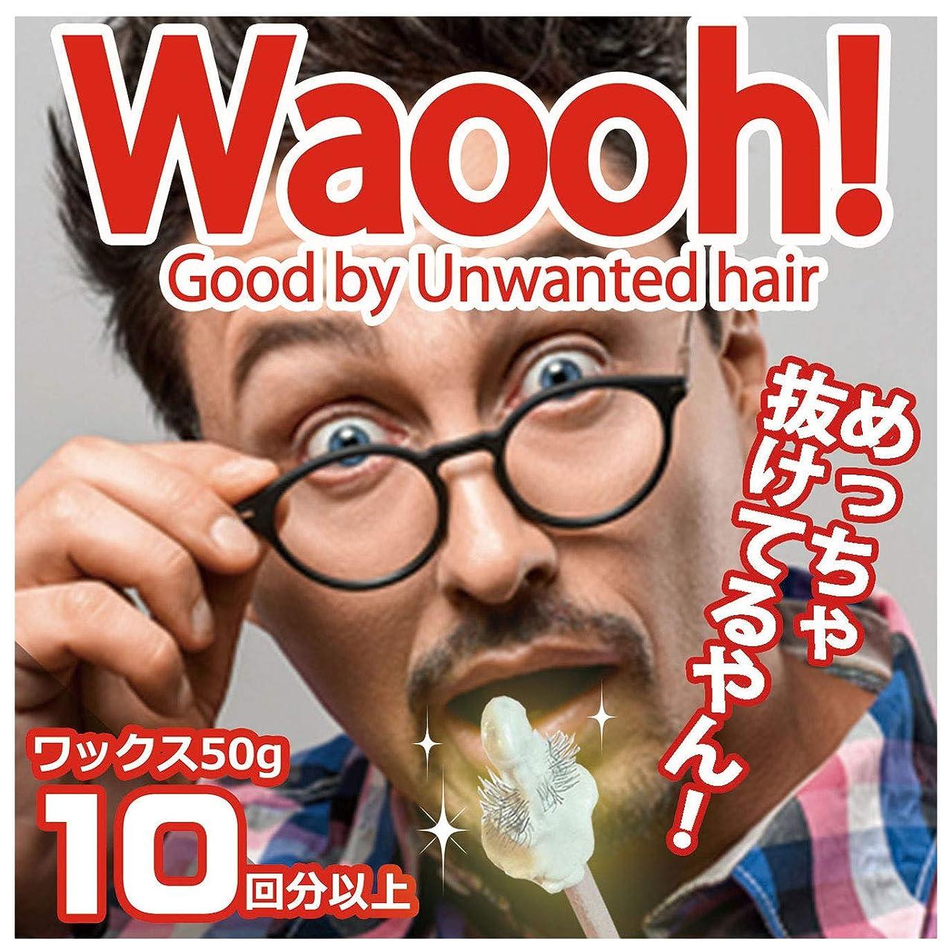リッチ理想的むき出し[Waooh]鼻毛 脱毛 ノーズワックス 鼻 ブラジリアン ワックス キット 男女兼用 (50g 10回分)