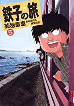 表紙: 鉄子の旅(5) (IKKI COMIX) | 横見浩彦