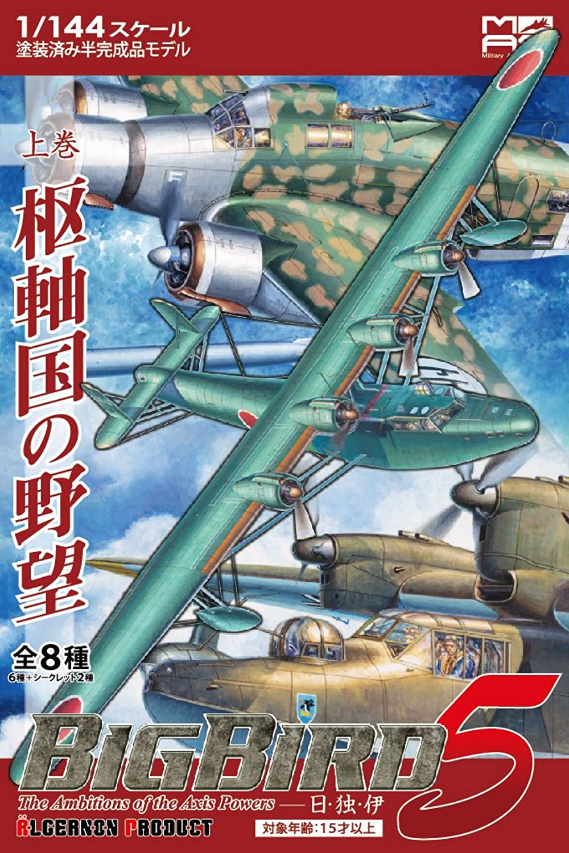 Military aircraft series Big Bird Vol.51 8 pieces (Plastic model) (japan import)