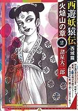 西遊妖猿伝 西域篇 火焔山の章(2) (モーニング KC)