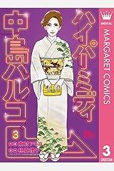 ハイパーミディ 中島ハルコ 3 (マーガレットコミックスDIGITAL) Kindle版