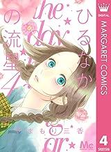 ひるなかの流星 4 (マーガレットコミックスDIGITAL)