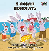 I Love to Help: Russian Edition (Russian Bedtime Collection)