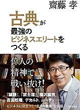 表紙: 古典が最強のビジネスエリートをつくる | 齋藤 孝