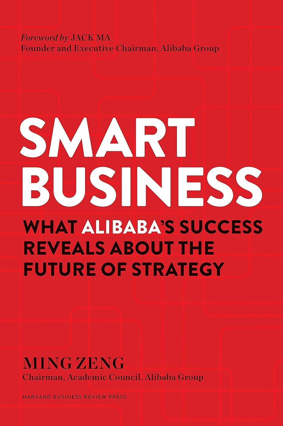 アサー亡命富豪Smart Business: What Alibaba's Success Reveals about the Future of Strategy (English Edition)