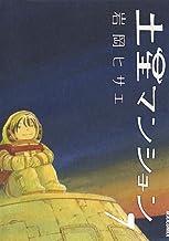 表紙: 土星マンション(7) (IKKI COMIX) | 岩岡ヒサエ