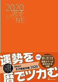 孔子手帳2020