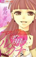 表紙: 黎明のアルカナ(6) (フラワーコミックス) | 藤間麗