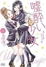 表紙: 嘘酔い少女 1 (ゼノンコミックス) | 綾野綾乃